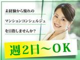 株式会社大京アステージ 江東区扇橋のアルバイト
