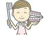 小野歯科医院のアルバイト