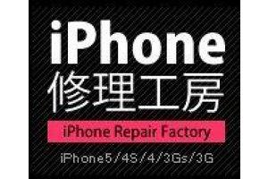 事業拡大中の為、iPhone修理スタッフ・事務員を大募集!