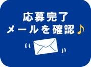 <STEP3>必要事項記載後、予約完了メール受信!