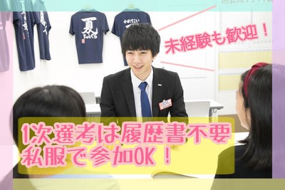 ena 仙川(集団指導)のアルバイト情報