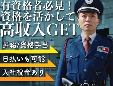 共栄セキュリティーサービス株式会社 関西支社(8)/[501]の求人画像
