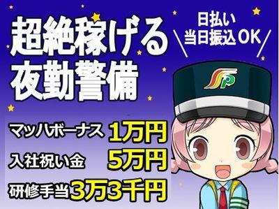 三和警備保障株式会社 馬喰町駅エリア(夜勤)の求人画像