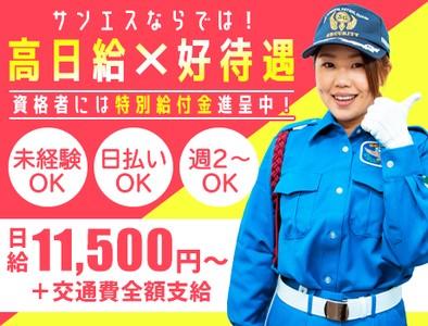 サンエス警備保障株式会社 埼玉支社(20)の求人画像