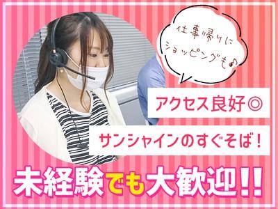 コールセンタースタッフ☆池袋サンシャインビル25階(株式会社アクトブレーン)<TC05371>93の求人画像
