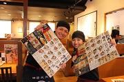 丸源ラーメン 鈴鹿店のアルバイト情報