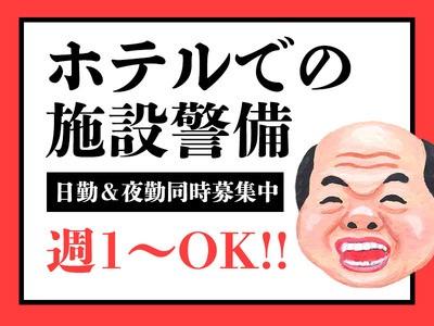 シンテイトラスト株式会社 立川支社 立川エリア 1の求人画像