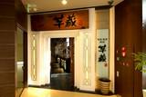 芋蔵 五反田店のアルバイト