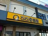 カレーハウスCoCo壱番屋 宮崎南バイパス店のアルバイト