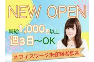 週5日~時給1000円で未経験OKの事務/データ入力/コールセンター