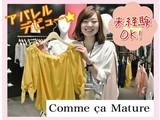 コムサマチュア 川西阪急店のアルバイト