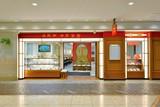 崎陽軒 中華食堂のアルバイト