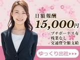DS 八尾市役所前店(アルバイト)関西エリア