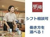 夢庵 静岡池田店<130258>のアルバイト