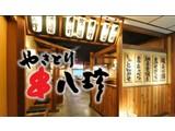 串八珍 新川店(学生スタッフ)のアルバイト