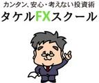 一般社団法人日本FX教育機構 東京校のアルバイト