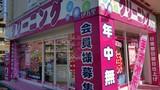 クリーニング伊万里 立川日野橋店のアルバイト