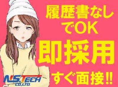 エヌエス・テック株式会社 北上事業所 お仕事(kkm-120)のアルバイト情報