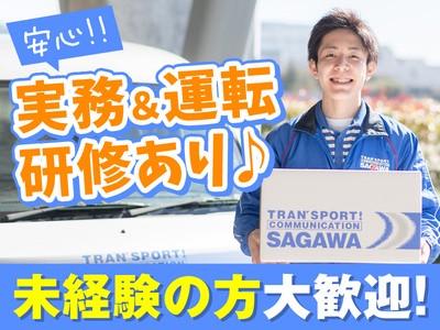 佐川急便株式会社 岩見沢営業所(軽四ドライバー)の求人画像