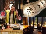 渋谷・松濤 和食 KOiBUMiのアルバイト