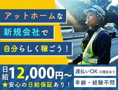 株式会社新日本コネクト(3)の求人画像