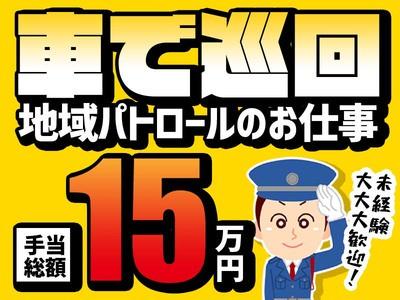 シンテイ警備株式会社 豊島営業所 池袋エリアの求人画像