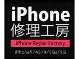 iPhone修理工房 梅田店のアルバイト