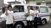 アースサポート伊勢崎のアルバイト情報