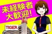 タイガー 松森店のアルバイト情報