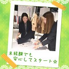 コムサスタイル 浅草ROX店のアルバイト情報