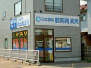 鶴岡南薬局のアルバイト情報