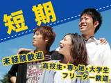 株式会社ヤマダ電機 LABI渋谷(短A1020-94/短期アルバイト)のアルバイト