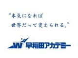 早稲田アカデミー 海浜幕張校のアルバイト