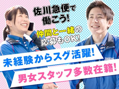佐川急便株式会社 平塚営業所(配達サポート)のアルバイト情報