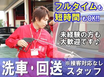 ナオイオート龍ヶ岡店のアルバイト情報