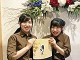 酒菜の隠れ家 月あかり 伊東駅前店[206]のアルバイト