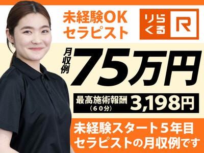 りらくる 姫路西店の求人画像