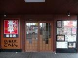 とりあえず吾平郡山富田店のアルバイト