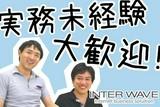 株式会社インターウェーブ(WEBエンジニア・品川区)のアルバイト