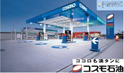 コスモ石油販売株式会社(東中部カンパニー)セルフ浜北のアルバイト情報