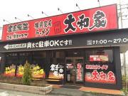昭島 大和家のアルバイト情報