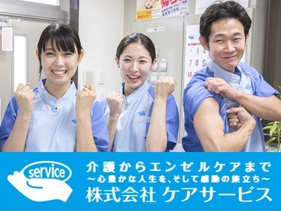 訪問入浴蒲田(ドライバー)【TOKYO働きやすい福祉の職場宣言事業認定事業所】の求人画像