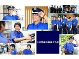 日章警備保障株式会社(表参道)のアルバイト