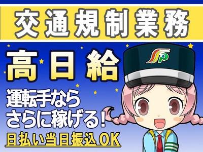 三和警備保障株式会社 柴崎駅エリア 交通規制スタッフ(夜勤)のアルバイト情報