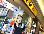 ラーメン亭 吉相 モレラ岐阜店(フリーター)のアルバイト