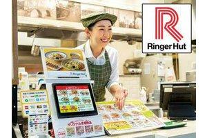 リンガーハット イオン松山店・ホールスタッフ、キッチンスタッフのアルバイト・バイト詳細