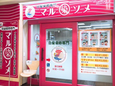 白髪染め専門マルソメ イオン新茨木店(パート)の求人画像