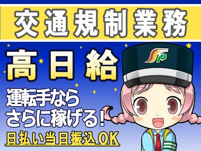 三和警備保障株式会社 西早稲田駅エリア 交通規制スタッフ(夜勤)の求人画像