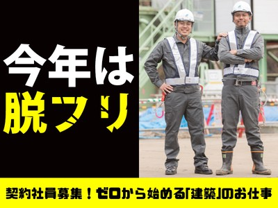 株式会社バイセップス 松戸営業所 (さいたまエリア3)の求人画像
