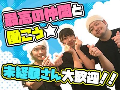 町田商店 渋谷宮益坂店_8のアルバイト写真